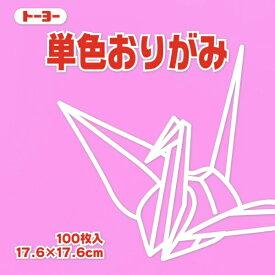 TOYO TIRES トーヨータイヤ 単色おりがみ17.6 ピンク 065124