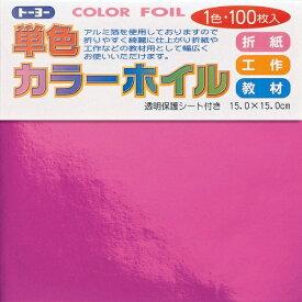 TOYO TIRES トーヨータイヤ カラーホイル100枚 ピンク 066109