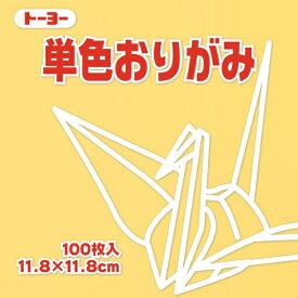 TOYO TIRES トーヨータイヤ 単色おりがみ11.8 ベージュ 063109