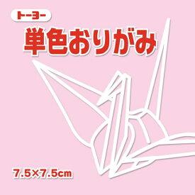 TOYO TIRES トーヨータイヤ 単色おりがみ7.5 うすピンク 068123