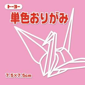 TOYO TIRES トーヨータイヤ 単色おりがみ7.5 ピンク 068124