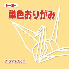 TOYO TIRES トーヨータイヤ 単色おりがみ7.5 ベージュ 068109