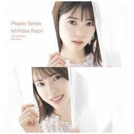 ポニーキャニオン PONY CANYON 石原夏織/ Plastic Smile 初回限定盤【CD】