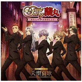 ポニーキャニオン PONY CANYON 5 to HEAVEN/ 夭聖哀歌【CD】