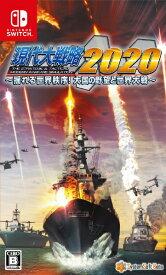 【2021年06月24日発売】 SystemSoft Beta システムソフト・ベータ 現代大戦略2020〜揺れる世界秩序!大国の野望と世界大戦〜【Switch】 【代金引換配送不可】