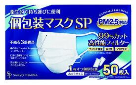 サイキョウファーマ SAIKYO PHARMA 個包装マスクSP ふつう 50枚