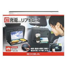 星光産業 seikosangyo USB電源付きリアトレイ(5V/2.4A×2ポート(合計4.8A)) EB213