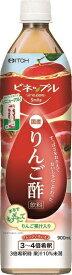 井藤漢方製薬 ITOH ビネップルスマイル りんご酢飲料 900ml