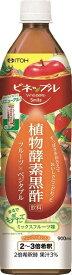 井藤漢方製薬 ITOH ビネップルスマイル 植物酵素黒酢飲料 900ml