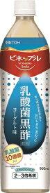井藤漢方製薬 ITOH ビネップルスマイル 乳酸菌黒酢飲料 900ml