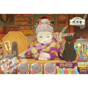 エンスカイ ensky ジグソーパズル 300-1746 ふしぎ駄菓子屋 銭天堂