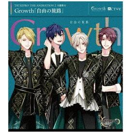【2021年07月09日発売】 ムービック movic Growth/ TSUKIPRO THE ANIMATION 2 主題歌4:自由の旅路【CD】
