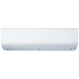 三菱 Mitsubishi Electric 【標準工事費込み】MSZ-BKR5621S-W エアコン 2021年 霧ヶ峰 BKRシリーズ ピュアホワイト [おもに18畳用 /200V]