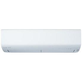 三菱 Mitsubishi Electric 【標準工事費込み】MSZ-R2521-W エアコン 2021年 霧ヶ峰 Rシリーズ ピュアホワイト [おもに8畳用 /100V]