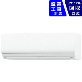 富士通ゼネラル FUJITSU GENERAL 【標準工事費込み】AS-Z631L2-W エアコン 2021年 nocria(ノクリア)Zシリーズ ホワイト [おもに20畳用 /200V]【point_rb】