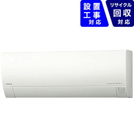 日立 HITACHI RAS-G25L-W エアコン 2021年 白くまくん Gシリーズ スターホワイト [おもに8畳用 /100V]【point_rb】