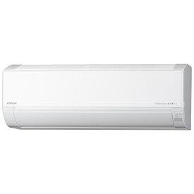 日立 HITACHI 【標準工事費込み】RAS-D25L-W エアコン 2021年 白くまくん Dシリーズ スターホワイト [おもに8畳用 /100V]【point_rb】