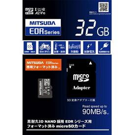 MITSUBA ミツバ microSDカード32GB(ミツバサンコーワドライブレコーダー:EDRシリーズ推奨 microSDカード) EDR-C01