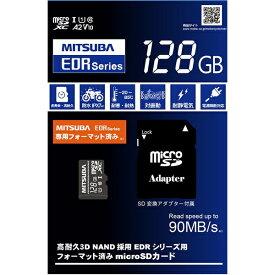 MITSUBA ミツバ microSDカード128GB(ミツバサンコーワドライブレコーダー:EDRシリーズ推奨 microSDカード) EDR-C03