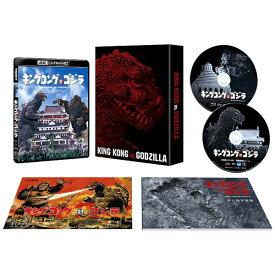 東宝 キングコング対ゴジラ 4Kリマスター 4K Ultra HD Blu-ray + 4Kリマスター Blu-ray 2枚組【初回限定生産】【ULTRA HDブルーレイ】 【代金引換配送不可】