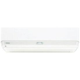 東芝 TOSHIBA 【標準工事費込み】RAS-H251RBK-W エアコン 2021年 大清快 H-RBKシリーズ ホワイト [おもに8畳用 /100V]