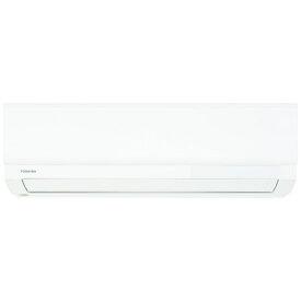 東芝 TOSHIBA RAS-H221PBK-W エアコン 2021年 大清快 H-PBKシリーズ ホワイト [おもに6畳用 /100V]【point_rb】