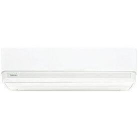 東芝 TOSHIBA 【標準工事費込み】RAS-H562M-W エアコン 2021年 H-Mシリーズ ホワイト [おもに18畳用 /200V]
