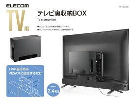 エレコム ELECOM TV用アクセサリ TV裏収納ボックス ブラック AVD-TVRBOX01BK