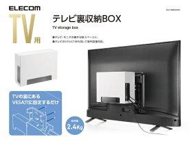 エレコム ELECOM TV用アクセサリ TV裏収納ボックス ホワイト AVD-TVRBOX01WH