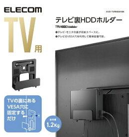 エレコム ELECOM TV用アクセサリ TV裏収納HDDホルダー ブラック AVD-TVRHD01BK