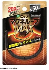 ピップ pip 磁気ネックレス ピップマグネループMAX(50cmブラック)