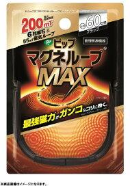ピップ pip 磁気ネックレス ピップマグネループMAX(60cm/ブラック)