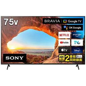 ソニー SONY 液晶テレビ BRAVIA(ブラビア) KJ-75X85J [75V型 /4K対応 /BS・CS 4Kチューナー内蔵 /YouTube対応 /Bluetooth対応][テレビ 75型 75インチ]