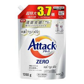 花王 Kao 【大容量】アタック ZERO(ゼロ) 洗濯洗剤 液体 詰め替え 1350g