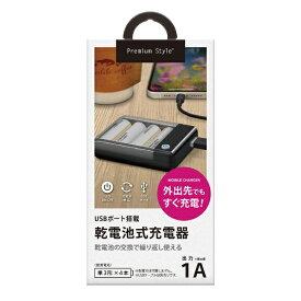PGA USBポート搭載 乾電池式充電器 1A出力 ブラック Premium Style ブラック PG-JUK1U3BK