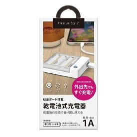 PGA USBポート搭載 乾電池式充電器 1A出力 ホワイト Premium Style ホワイト PG-JUK1U4WH