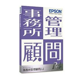 エプソン EPSON 事務所管理顧問R4 1ユーザー Ver.20.1 機能改善対応版 [Windows用]