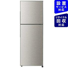 【2021年06月10日発売】 シャープ SHARP 冷蔵庫 シルバー系 SJ-D23H-S [2ドア /右開きタイプ /225L]《基本設置料金セット》