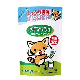 牛乳石鹸共進社 COW BRAND SOAP KYOSHINSHA メディッシュ 薬用ハンドソープ つめかえ用 220ml