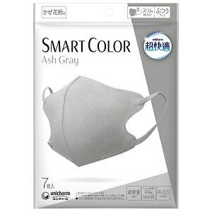 超快適マスク SMART COLOR ふつうサイズ 7枚入
