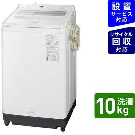 パナソニック Panasonic 全自動洗濯機 FAシリーズ ホワイト NA-FA100H9-W [洗濯10.0kg /乾燥機能無 /上開き]