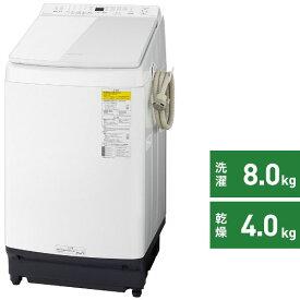 パナソニック Panasonic 縦型洗濯乾燥機 FWシリーズ ホワイト NA-FW80K9-W [洗濯8.0kg /乾燥4.0kg /ヒーター乾燥(水冷・除湿タイプ) /上開き][洗濯機 8kg]