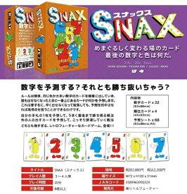 リトルフューチャー LITTLE FUTURE SNAX(スナックス)