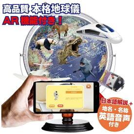 FUCASHUNINDUSTRIAL しゃべる 地球儀 AR 30cm 日本語 英語 地勢図 リアルアース ブルー 誕生日 入学 プレゼント FUN GLOBE ブルー PC-250HM