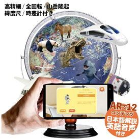FUCASHUNINDUSTRIAL しゃべる 地球儀 AR 25cm 日本語 英語 地勢図 リアルアース ブルー 誕生日 入学 プレゼント FUN GLOBE ブルー PC-210HM