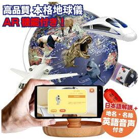 FUCASHUNINDUSTRIAL しゃべる 地球儀 AR 20cm 日本語 英語 地勢図 リアルアース ブルー 誕生日 入学 プレゼント FUN GLOBE ブルー PC-810HM