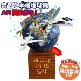 FUCASHUNINDUSTRIAL しゃべる 地球儀 AR 13cm 時計&オルゴール 日本語 英語 地勢図 リアルアース ブルー 誕生日 入学 プレゼント FUN GLOBE ブルー PC-526HM