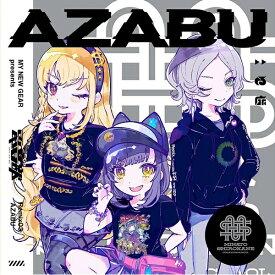 【2021年07月09日発売】 ムービック movic 電音部/ MY NEW GEAR presents 電音部 Remix03 AZABU【CD】