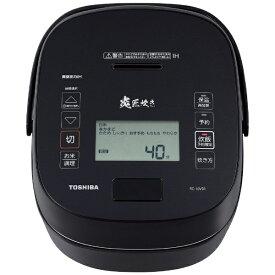 東芝 TOSHIBA 炊飯器 グランブラック RC-10VSR-K [圧力IH /5合]【rb_cooking_cpn】