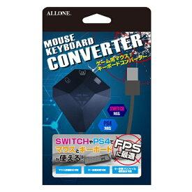 アローン ALLONE ゲーム用マウス/キーボードコンバーター ALG-GMKCVK【Switch/PS4/XboxOne】 【代金引換配送不可】